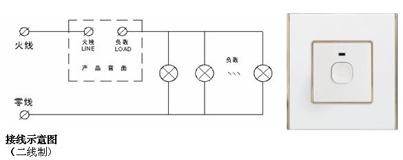 轻触延时开关 工作原理:轻触按键,负载电路接通,通过集成芯片控制而